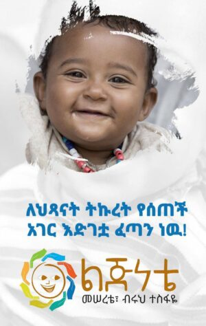 Children: The Future Hope of Addis Ababa
